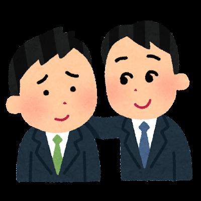 同僚を励ます人のイラスト(男性会社員)