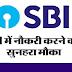 खुशखबरी: SBI में नौकरी करने का सुनेहरा मौका निकली बंपर वैकेंसी
