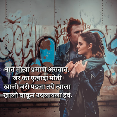 nice quotes in Marathi