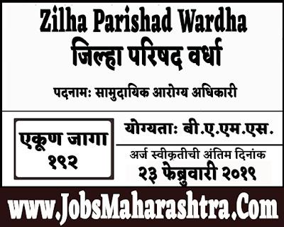 ZP Wardha Recruitment 2019