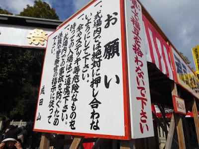 寝屋川市・成田山不動尊の節分祭