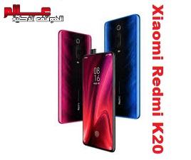 مواصفات شاومي ريدمي كي 20 - Xiaomi Redmi K20   -  شاومي Xiaomi Mi 9T    شاومي مي 9T    موقـع عــــالم الهــواتف الذكيـــة - مواصفات و سعر موبايل شاومي ريدمي كي 20 - Xiaomi Redmi K20 - هاتف/جوال/تليفون شاومي ريدمي كي 20 - Xiaomi Redmi K20 -  الامكانيات و الشاشه شاومي  Xiaomi Redmi K20 - الكاميرات/البطاريه/المميزات شاومي  Xiaomi Redmi K20 .