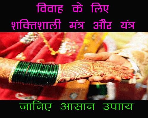 all about Vivah Ke Liye shaktishali Yantra aur Mantra by best jyotish