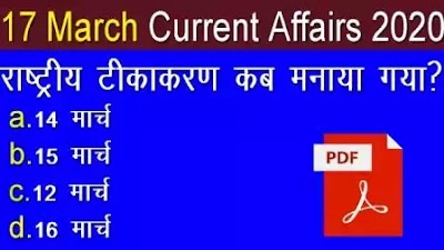 Current affairs today Quiz 17 March 2020