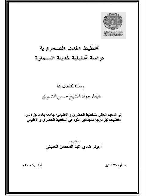 تخطيط المدن الصحراوية - دراسة تحليلية لمدينة السماوة ، رسالة ماجستير - هيفاء جواد .pdf