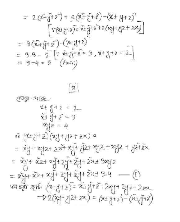 Mathematics SSC Assignment 1st Week Answer