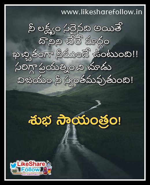 Good evening quotes in Telugu
