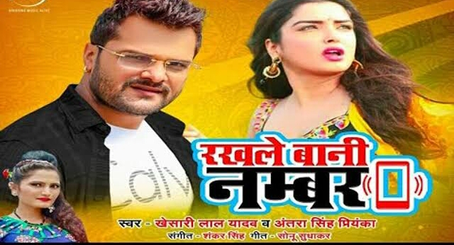 Rakhle bani number-New bhojpuri song
