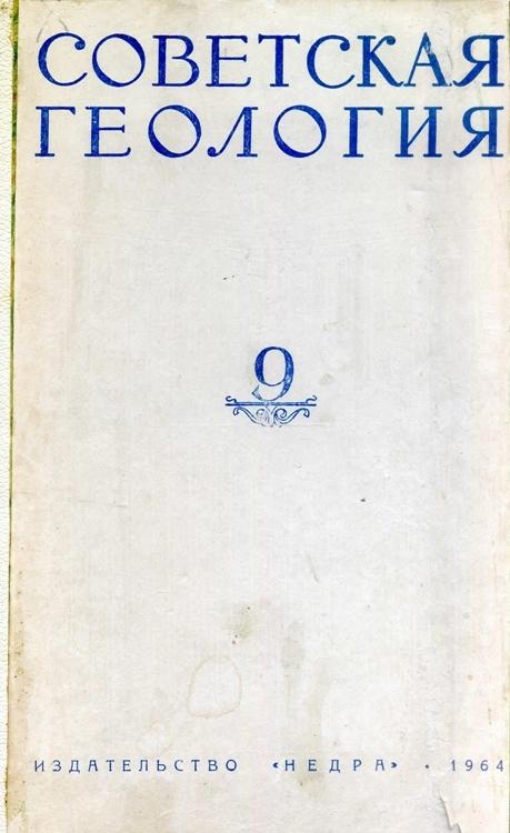 Советская геология №9, 1964