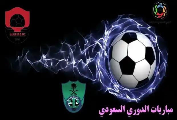 رابطة الدوري السعودي للمحترفين,الدوري,الدوري السعودي,مباريات اليوم الدوري السعودي,مواعيد مباريات الدوري السعودي,ترتيب الدوري السعودي,الدوري السعودي للمحترفين,ترتيب الدوري السعودي اليوم,موعد مباريات الدوري السعودي,مباريات الدوري السعودي اليوم,السعودية,مواعيد مباريات الدورى السعودي,مواعيد مباريات الاسبوع 25 من الدوري السعودي,موعد مباريات الدوري السعودي للمحترفين 2021,جدول مواعيد مباريات الدوري السعودي الجولة 25,جدول مباريات الجولة 25 الدوري السعودي للمحترفين 2021