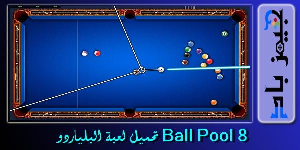 تحميل لعبة البلياردو Ball Pool 8 للكمبيوتر والموبايل