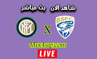 مشاهدة مباراة إنتر ميلان و بريشيا بث مباشر اليوم الأربعاء اونلاين 01-07-2020 الدوري الايطالى