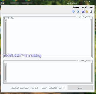 الكتابة ياللغة العربية على البرامج التي لا تدعمها