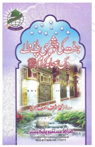 Kanzul Ummal Pdf Download