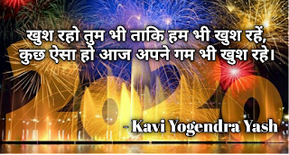New year shayari image 2020
