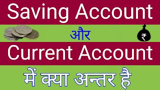 What is Deference Between Saving Account and Current  Account?