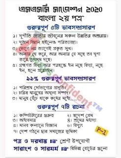 এসএসসি বাংলা ২য় পত্র সাজেশন ২০২০ | এস এস সি বাংলা ২য় পত্র ফাইনাল সাজেশন