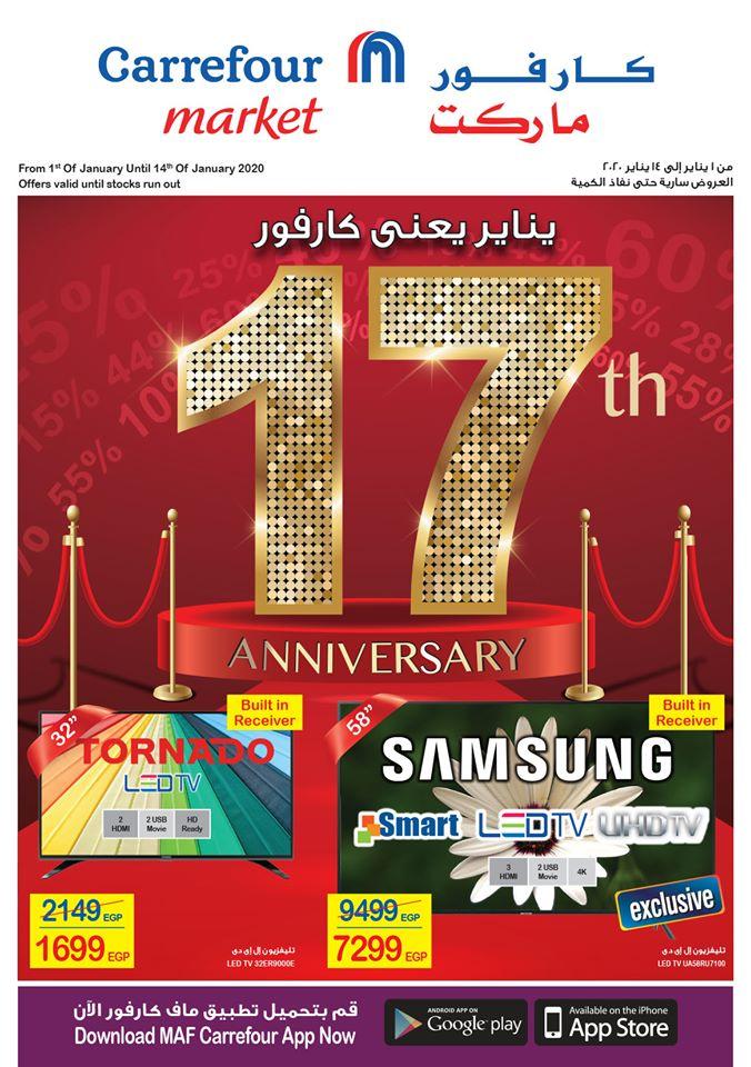 عروض كارفور مصر من 1 يناير حتى 14 يناير 2020 فروع الماركت عيد ميلاد كارفور
