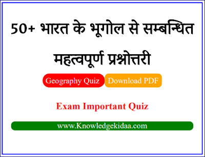 50+ भारत के भूगोल से सम्बन्धित महत्वपूर्ण प्रश्नोत्तरी    भारत का भूगोल Online Quiz    Objective Questions and Answers   