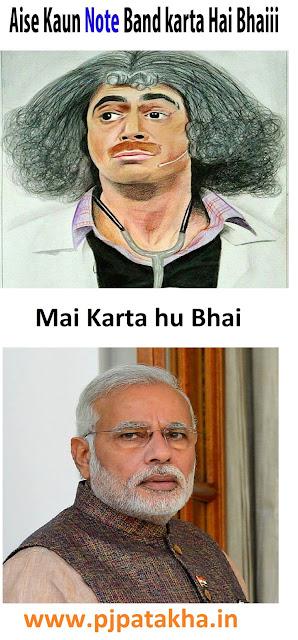 Mashoor Gulati meme