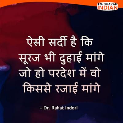 Dr Rahat Indori Shayari on Sardi in Hindi