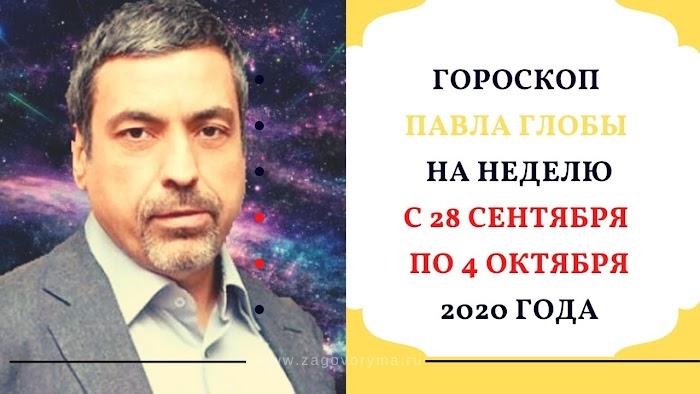 Гороскоп Павла Глобы на неделю с 28 сентября по 4 октября 2020 года