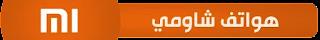 Prix Xiaomi Algérie