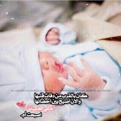 صور صور مواليد 2020 خلفيات مواليد اولاد وبنات 13098861_17417010260