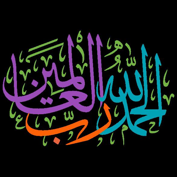 download alhamd lilah rabi alealamin arabic calligraphy islamic illustration vector free svg