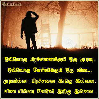 Tamil inspiration life quote