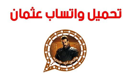 تحميل تحديث واتساب المؤسس عثمان بلس KOWhatsApp v28 ضد الحظر 2021