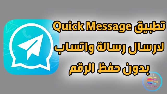 إرسال واتساب بدون حفظ الرقم