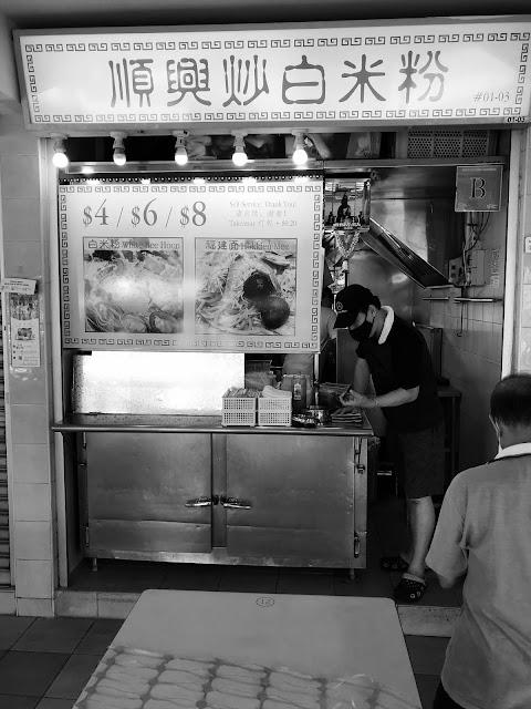 Soon Heng White Bee Hoon (順興炒白米粉), Havelock Road Food Centre