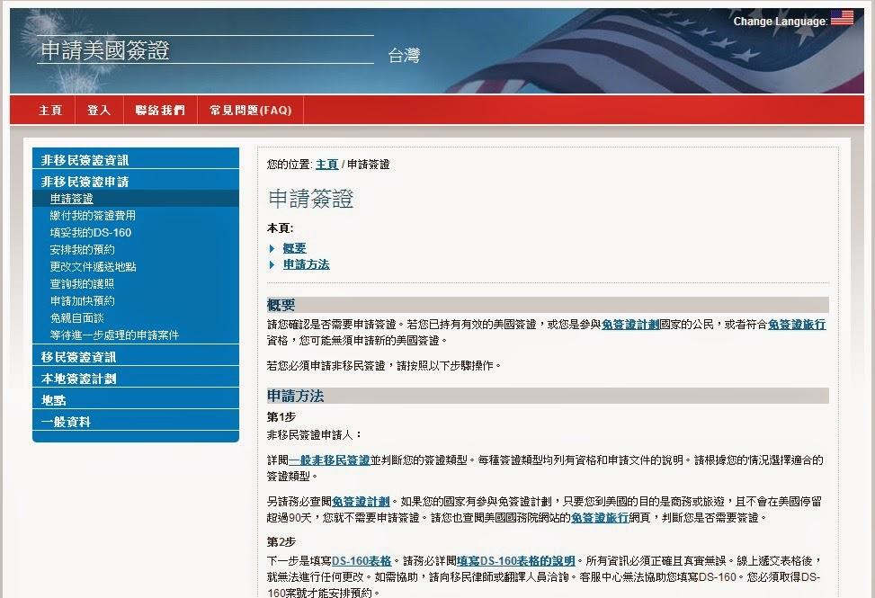 美國交換學者簽證 J-1 Visa - LIVE FREE OR DIE