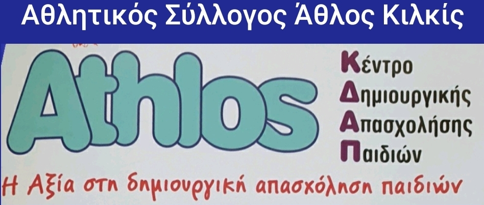 www.athlos-fightclub-kilkis.blogspot.com