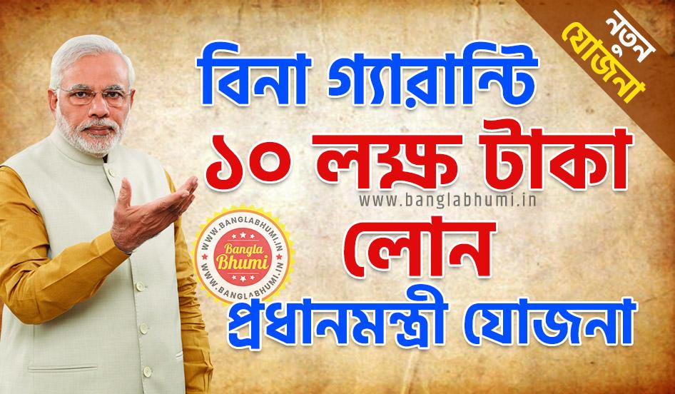 Modi Government Yojana 10 Lakh Loan Without Guarantee