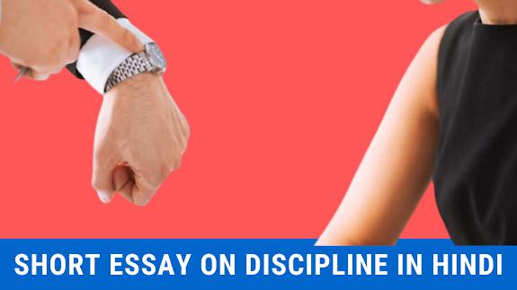 Short Essay on Discipline in Hindi छात्र अनुशासन पर निबंध