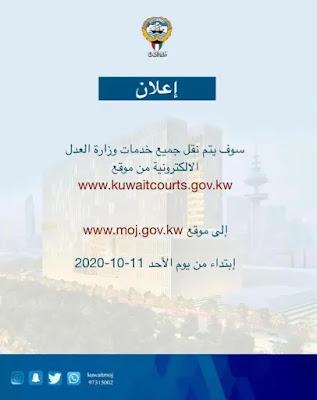رابط بوابة العدل الكويتية الجديدة moj