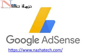 جوجل أدسنس  Google Adsenseوكيف تبدأ فى الربح منه