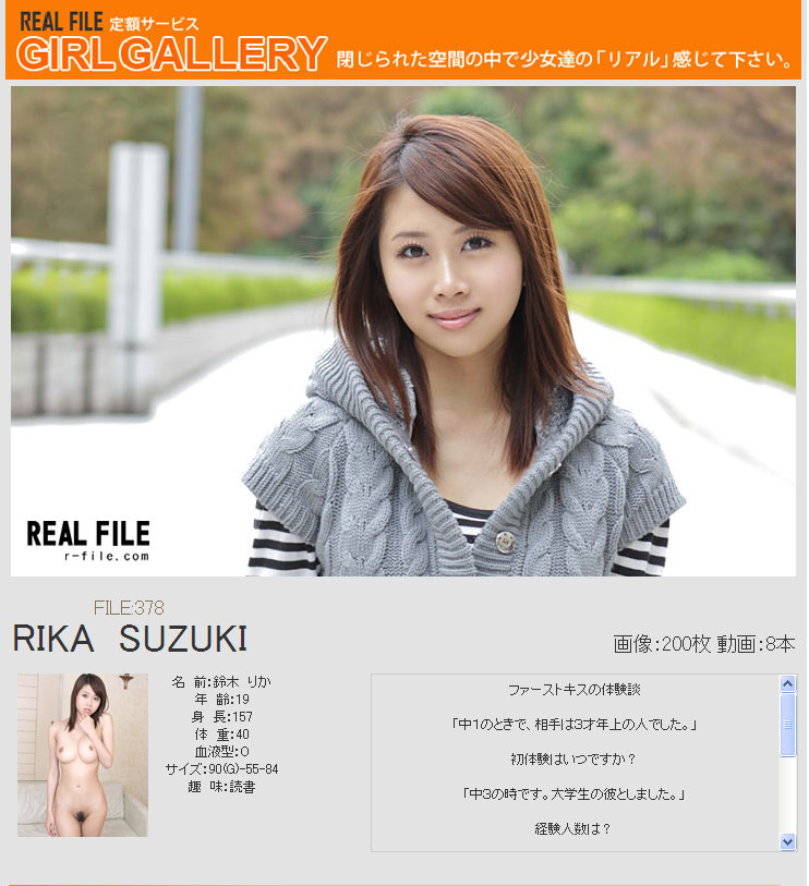 Real File No.378 RIKA SUZUKI 03060