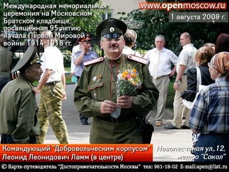 Леонид Леонидович Ламм