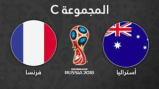 مشاهدة مباراة فرنسا و أستراليا كأس العالم 2018 بتاريخ 16-06-2018
