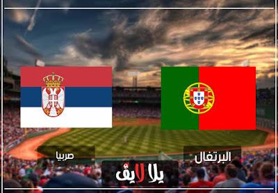 مشاهدة مباراة البرتغال وصربيا بث مباشر اليوم في تصفيات امم اوروبا