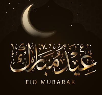 أجمل صور التهاني ... عيد الأضحى المبارك... كل عام وأنتم بخير