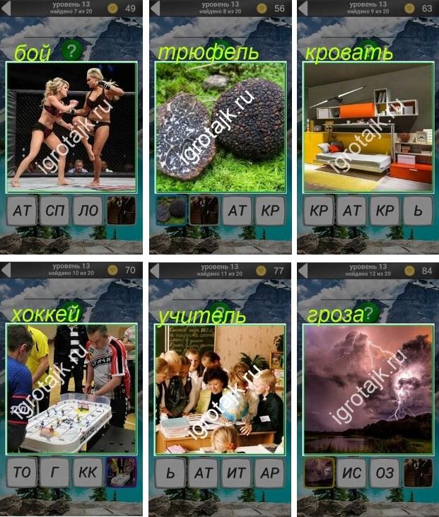бой на ринге женщин, растущий трюфель, игра в хоккей ответы в игре 600 забавных картинок на 13 уровне