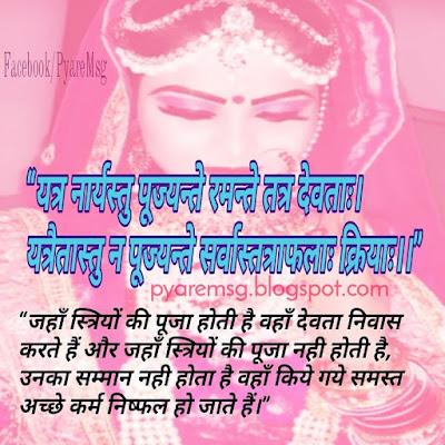 Women-girls-quote-in-hindi-sanskrit