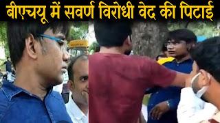 सवर्ण विरोधी कथित पत्रकार वेद प्रकाश की BHU में कुटाई, छात्रों ने दौड़ा-दौड़ा कर पीटा