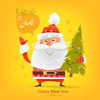 اكتب اسمك على بابا نويل 2020 سنة سعيدة مع ايمان