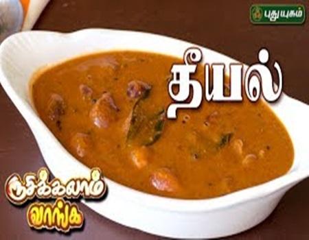 Rusikkalam Vanga 31-05-2017 Puthuyugam Tv