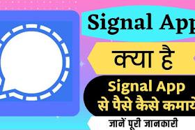 Signal App क्या है और इससे पैसे कैसे कमायें जानें 5 सबसे आसान तरीका